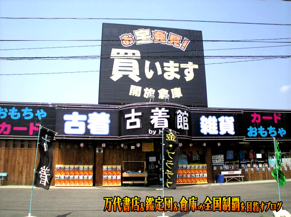 古着館byドッポ200804-1