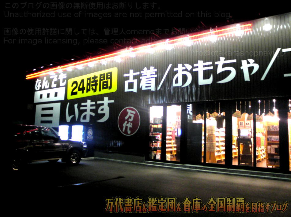 万代書店古川店0708