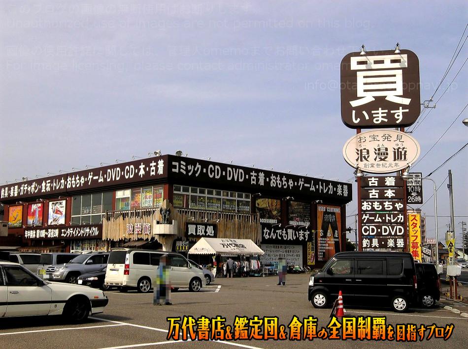 浪漫遊金沢松任店200805-1