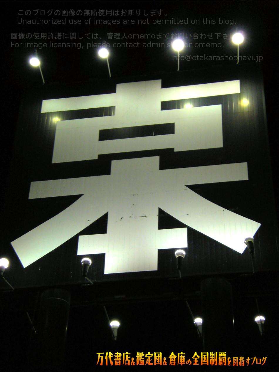 お宝中古市場山形店200805-2