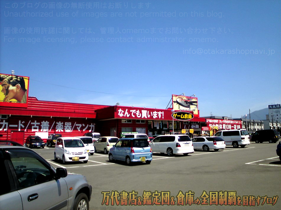 ゲーム倉庫東店0708
