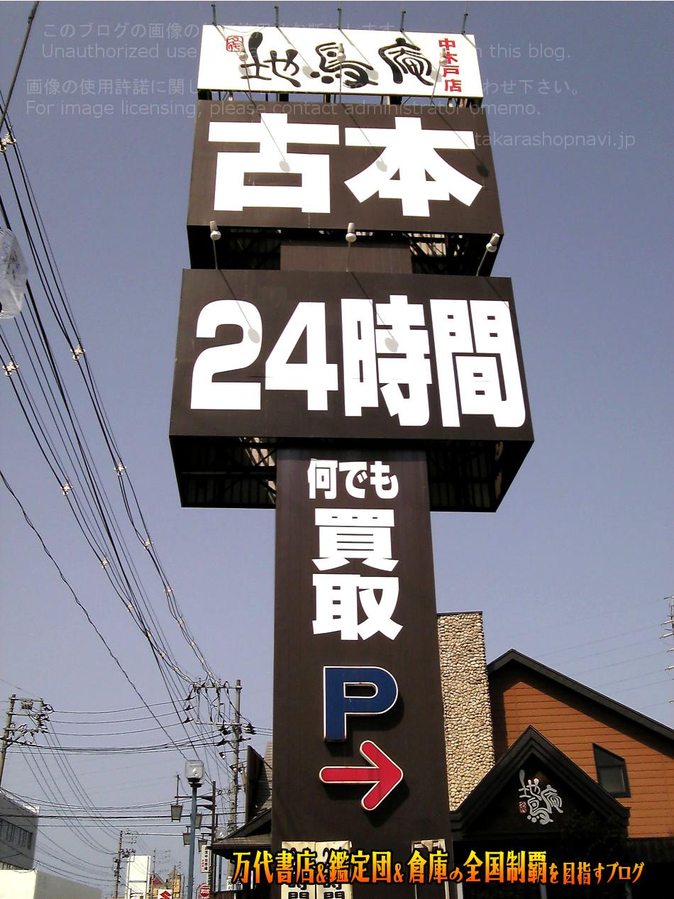 お宝中古市場新潟赤道店200805-3