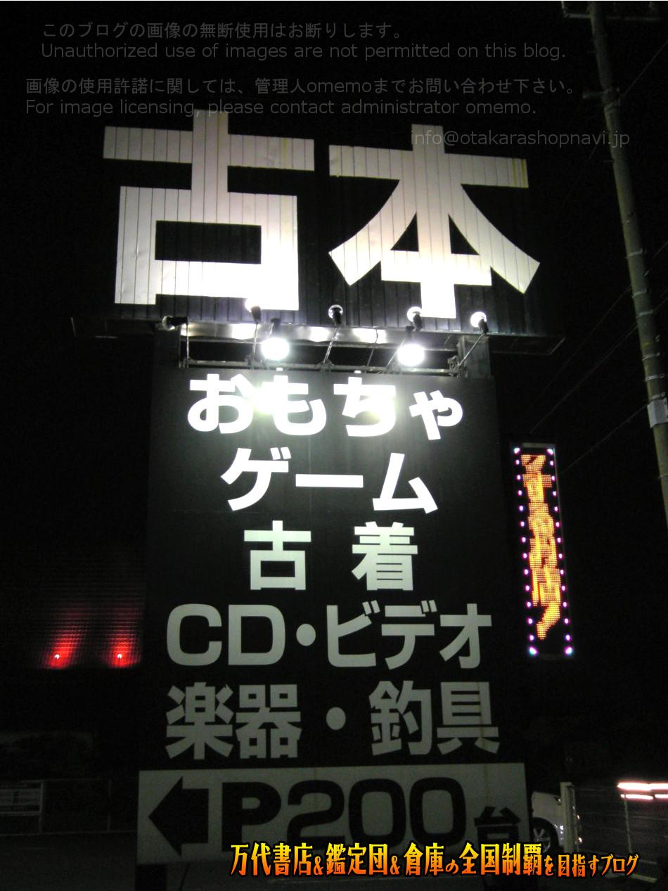 万代書店各務原店200805-2