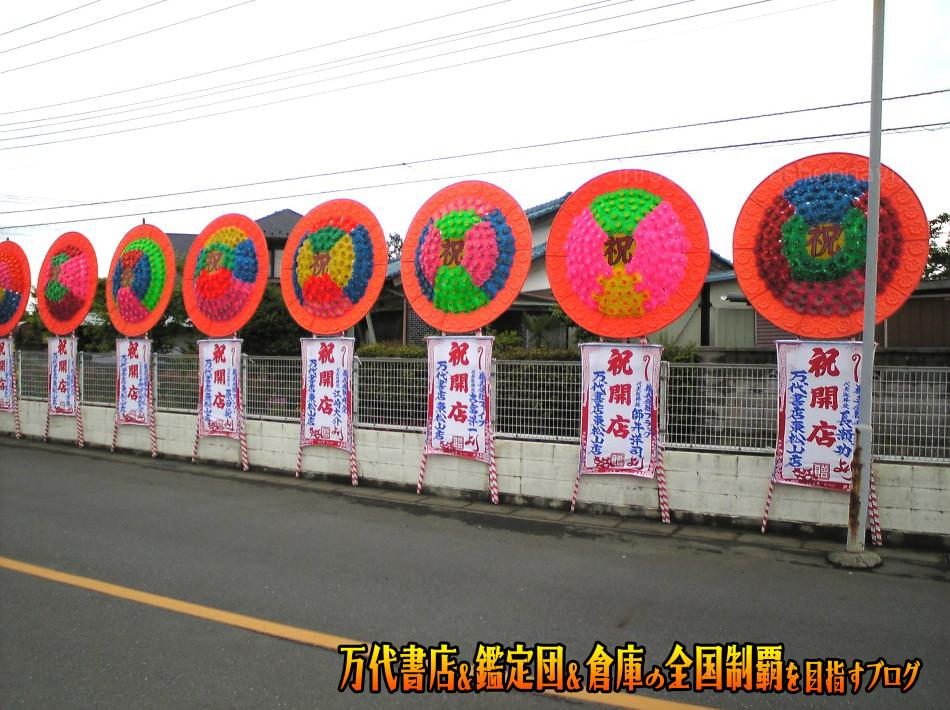 万代書店東松山店200805-6