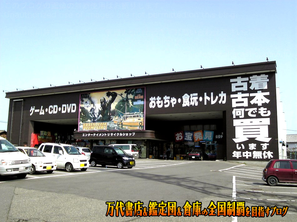 お宝中古市場新潟赤道店200805-2