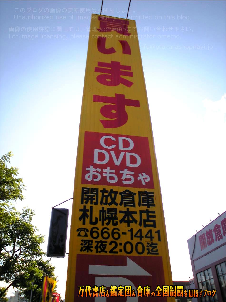 開放倉庫札幌本店200809-4