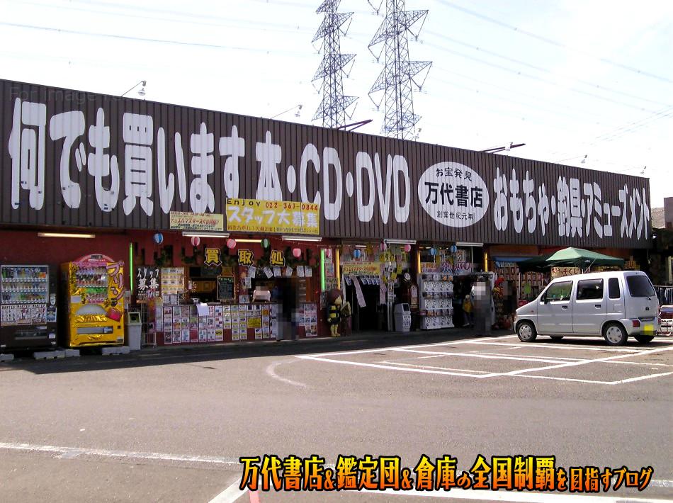 万代多賀城店200805-1