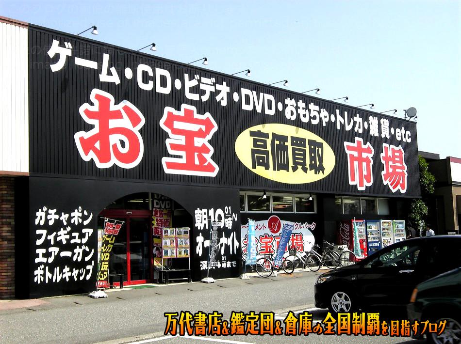 お宝市場富山店200805-4