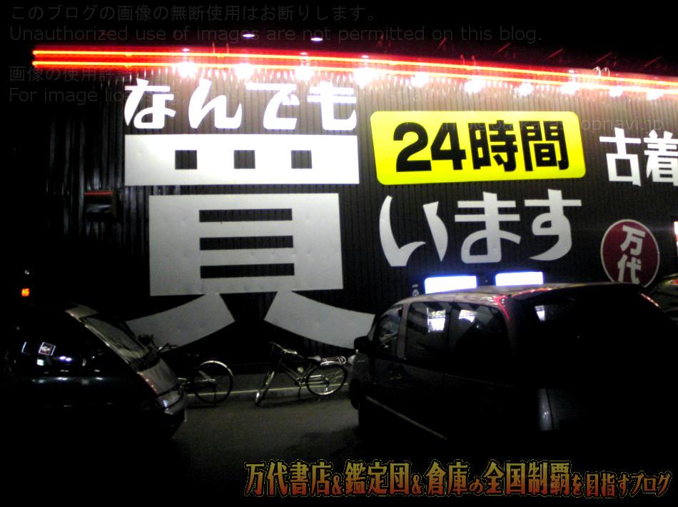 万代書店古川店20708