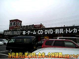 船橋鑑定団