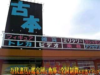 旧開放倉庫郡山店