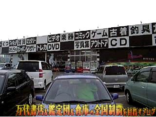 旧開放倉庫本宮店