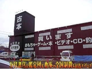 旧万代書店川中島店