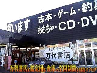 旧万代書店上田店