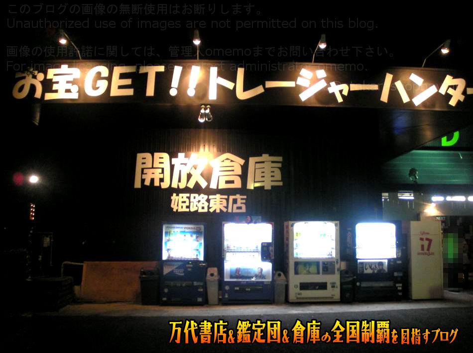 開放倉庫姫路東店200809-4