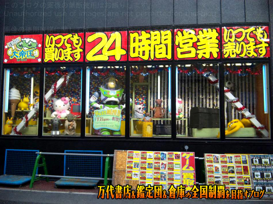 ぐるぐる大帝国入間店200903-2