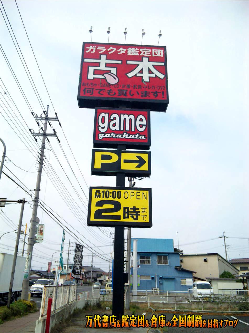 ガラクタ鑑定団栃木店200906-2