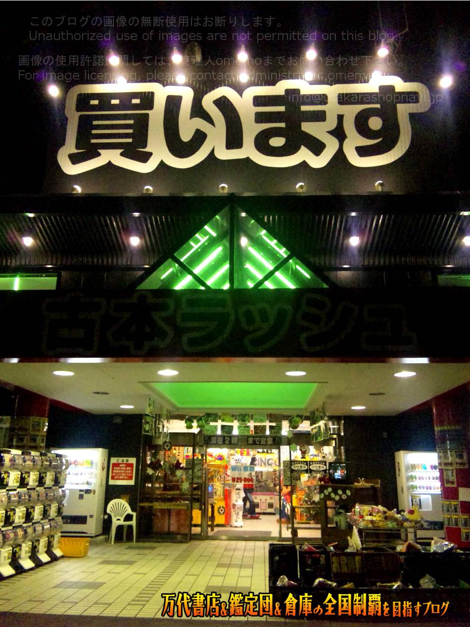 万代書店鈴鹿店200812-3