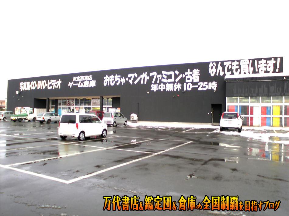 ゲーム倉庫五所川原店200812-6