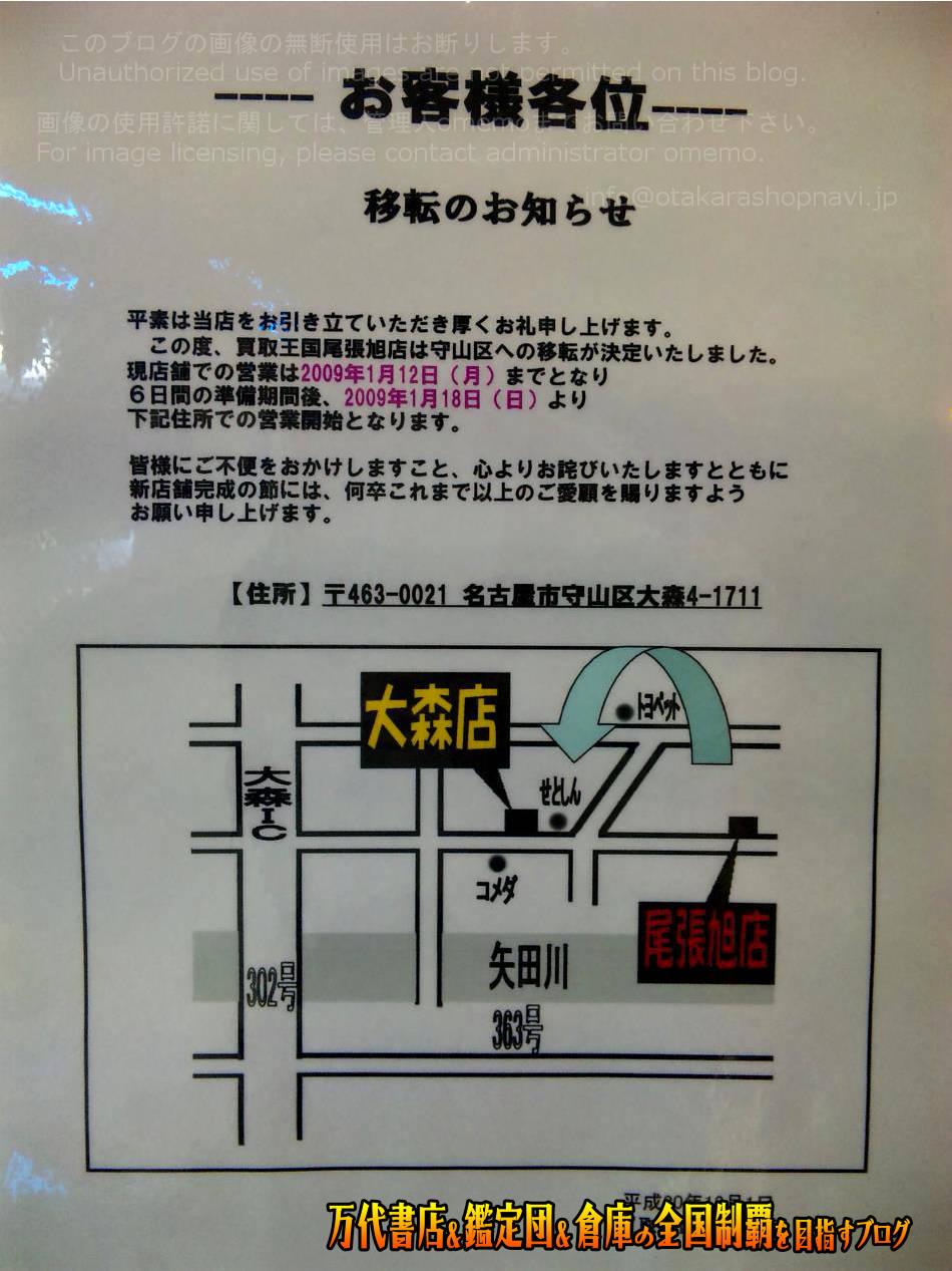 買取王国尾張旭店200812-4