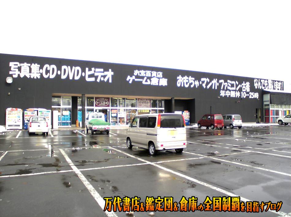 ゲーム倉庫五所川原店200812-1