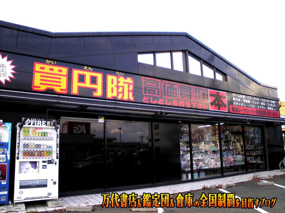 みちのく鑑定団買円隊200812-1