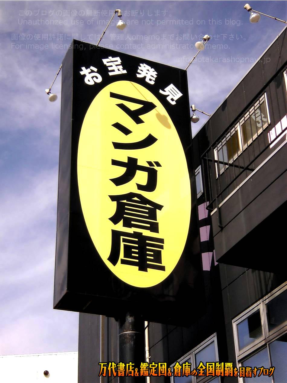 マンガ倉庫秋田仁井田店200810-4