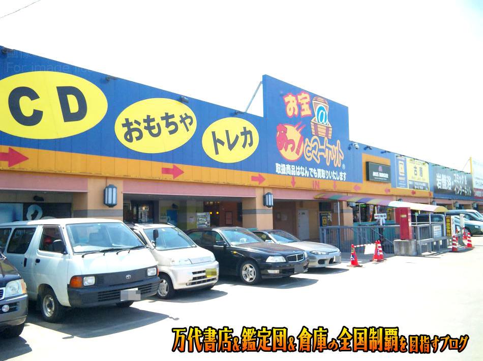お宝あっとマーケット鎌ヶ谷店200907-1