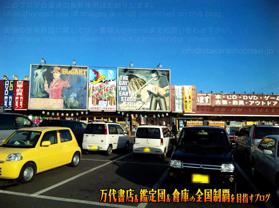 万代仙台本店200901-3