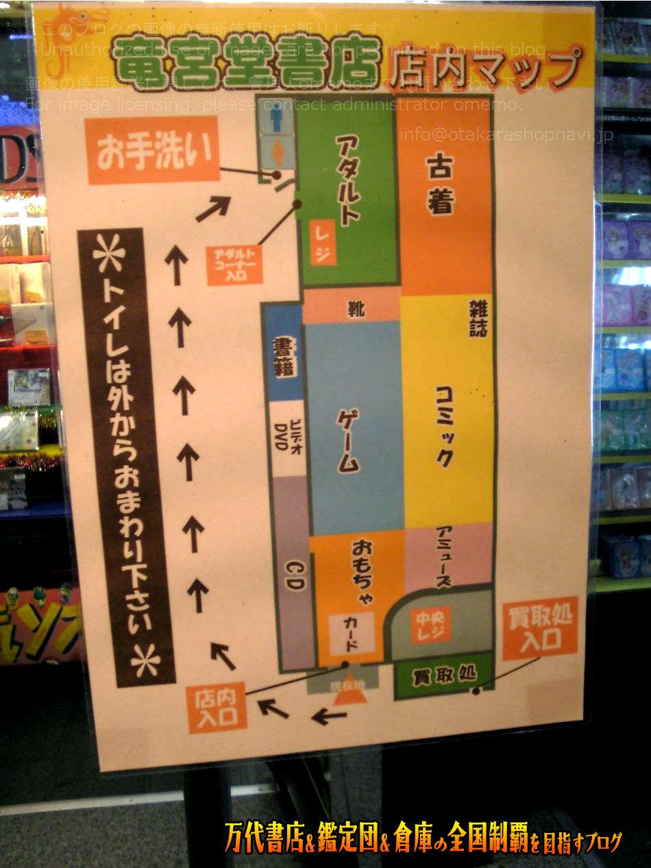 竜宮堂書店200809-5