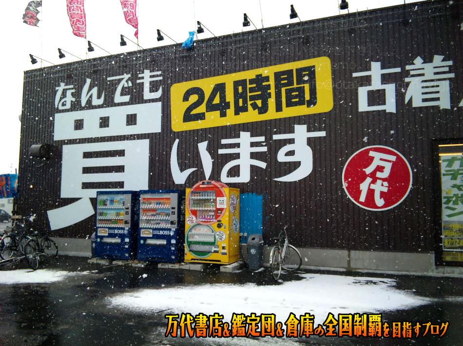万代古川店200901-6