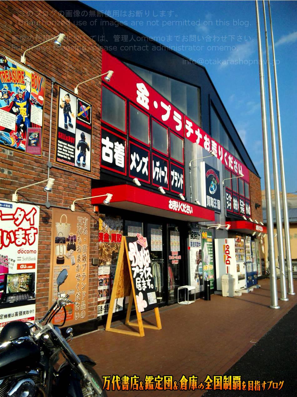 買取王国岐阜河渡店200812-2