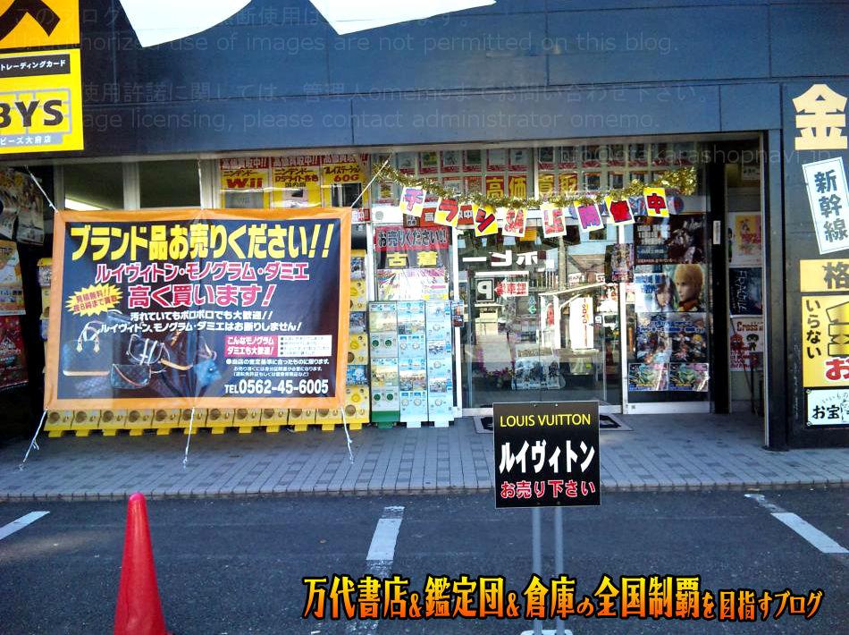 お宝創庫大府店200812-3