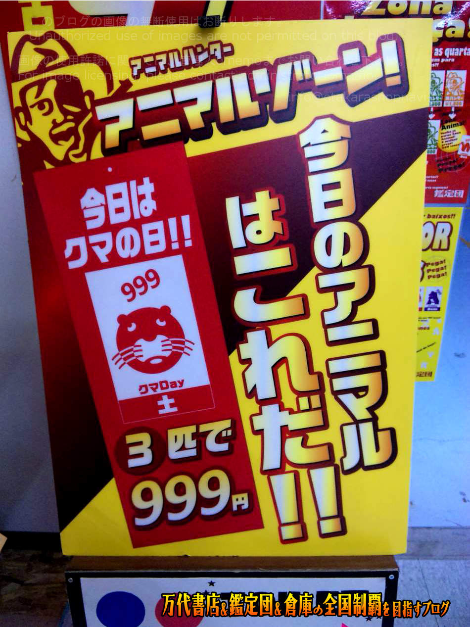 浜北鑑定団200904-6