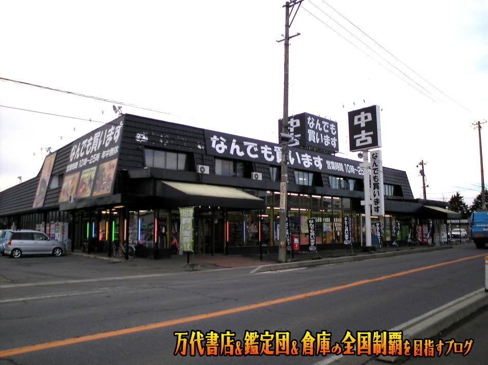 ゲーム倉庫十和田店200812-5