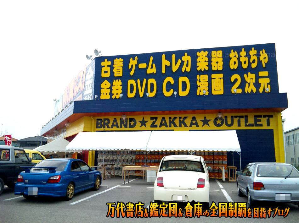 ガラクタ鑑定団足利店200906-3