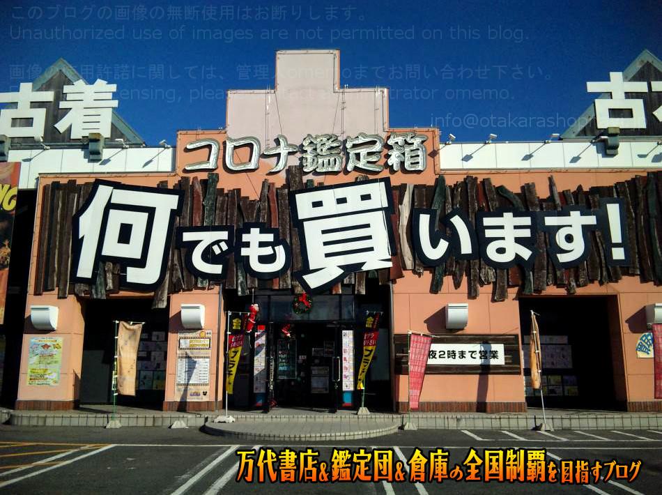 コロナ鑑定箱半田店200812-2
