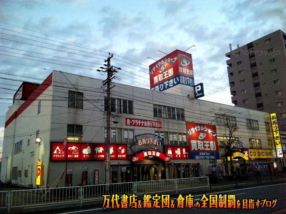 買取王国港店200812-1