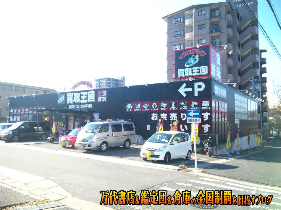買取王国植田店200812-1