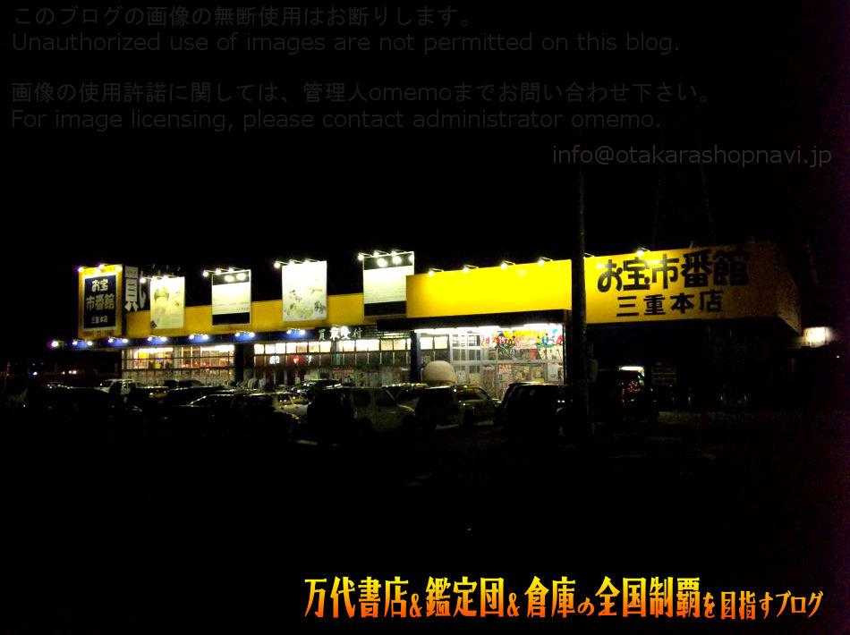 お宝一番館三重本店200812-6