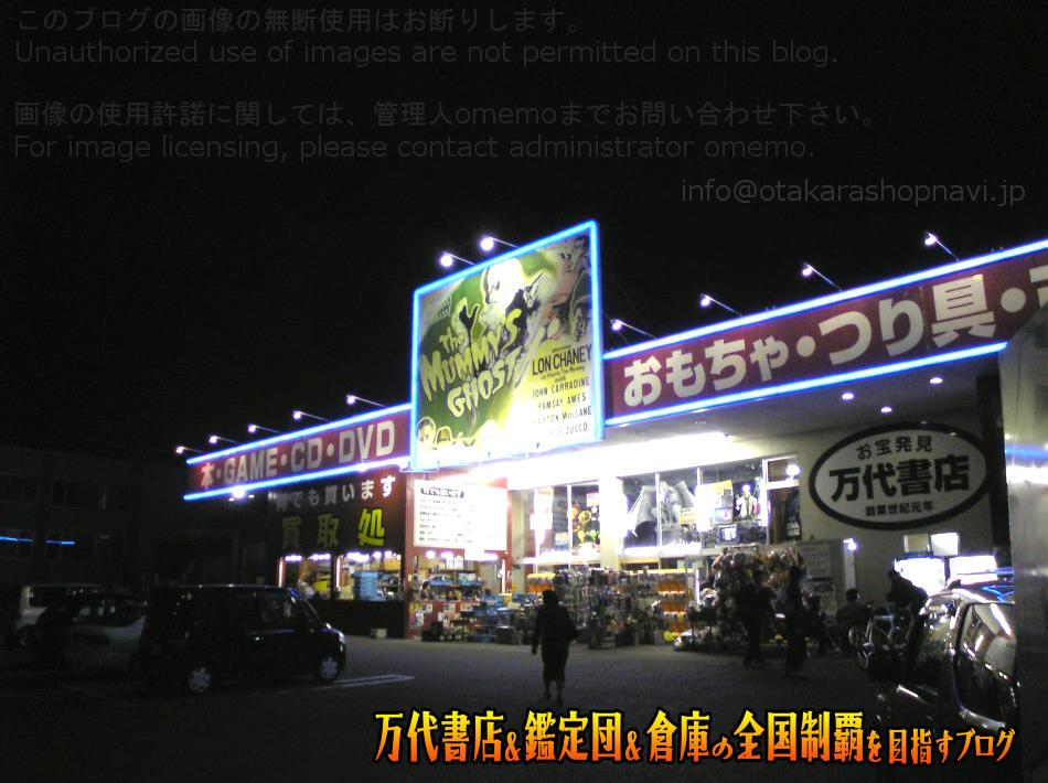 万代書店北上店200811-1