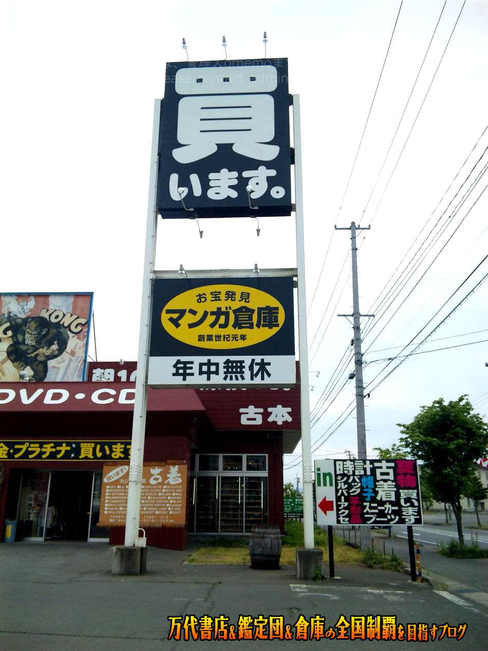 マンガ倉庫米沢店200906-3