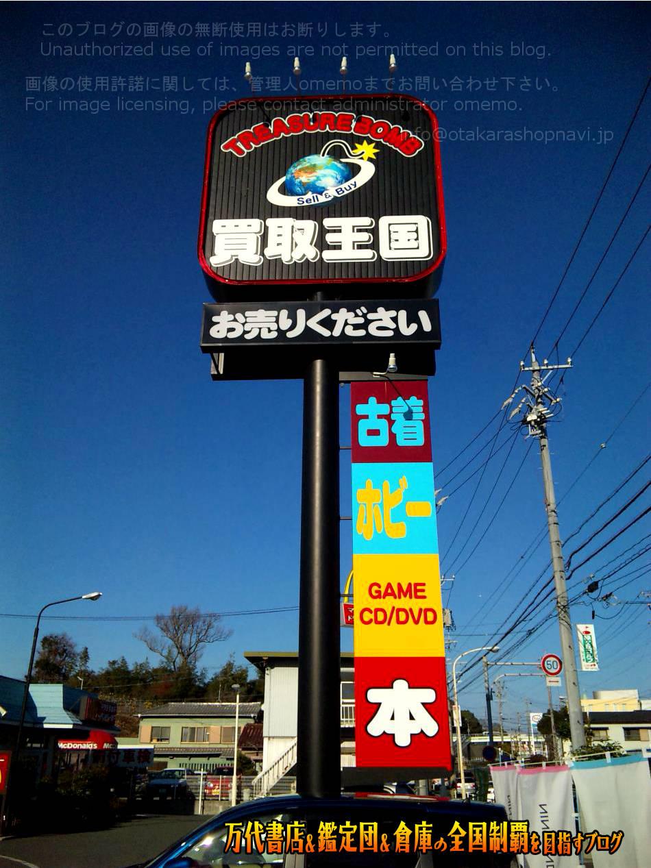 買取王国牛川店200812-2