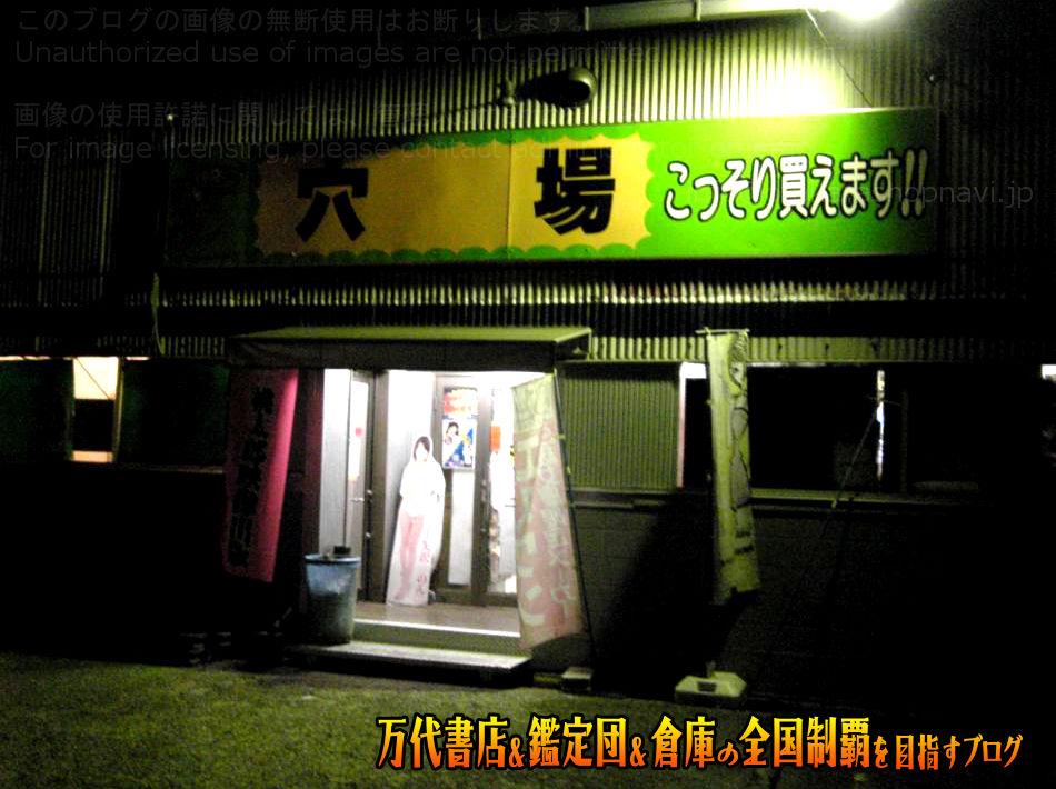 竜宮堂書店200809-3