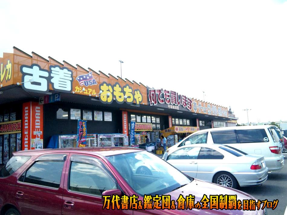 千葉鑑定団湾岸習志野店200904-2