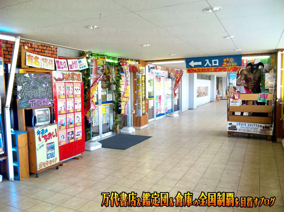 お宝あっとマーケット鎌ヶ谷店200907-2