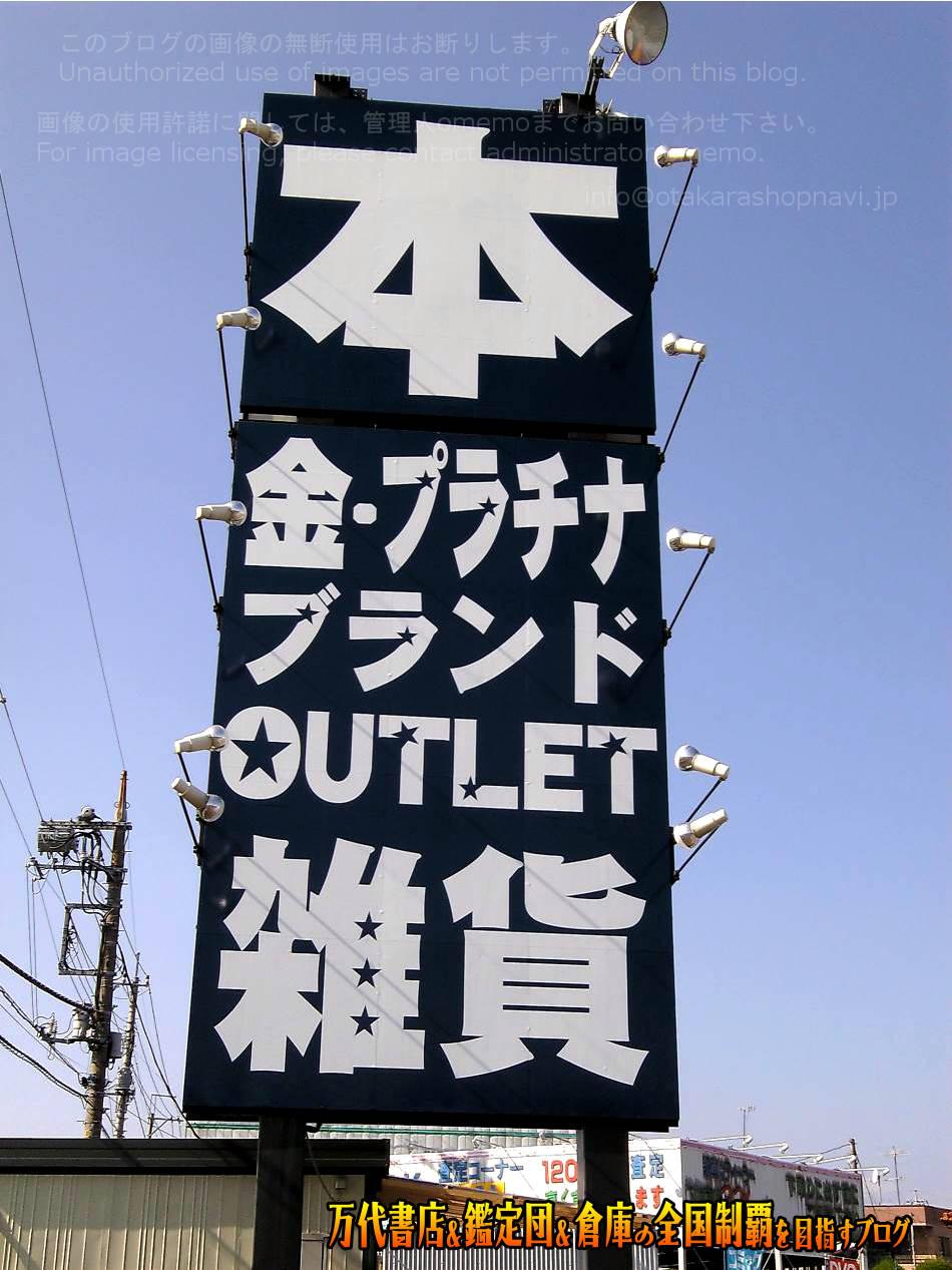 ガラクタ鑑定団足利店200811-2