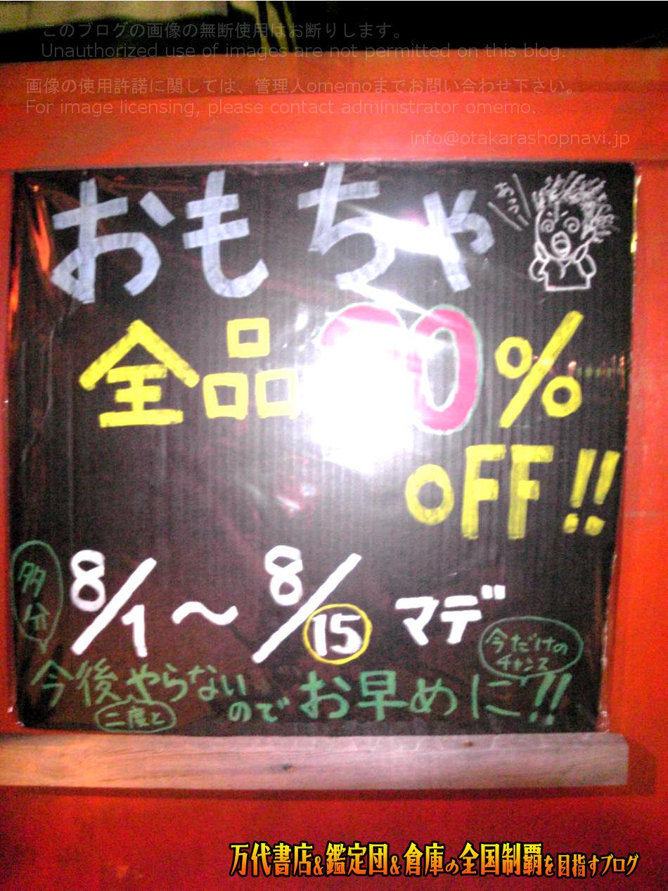 竜宮堂書店200809-6