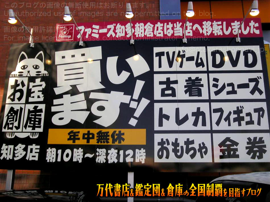 お宝創庫知多店200808-3
