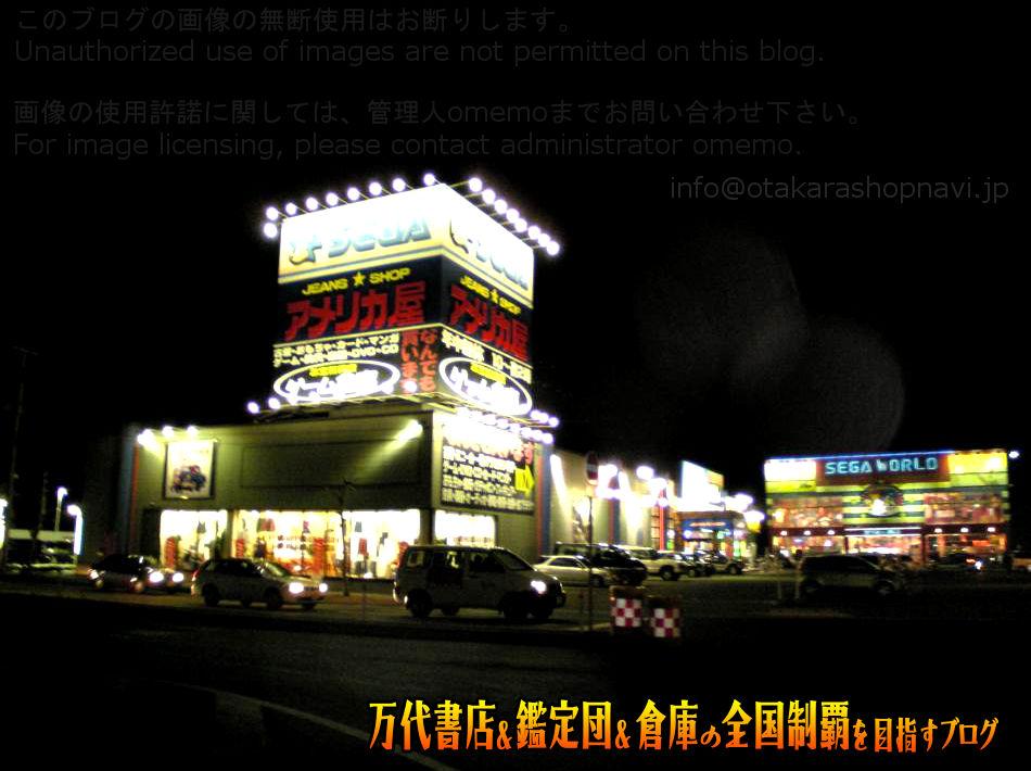 ゲーム倉庫八戸城下店200812-5